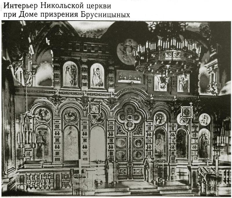 Церковь Свт. Николая Чудотворца при доме призрения Брусницыных
