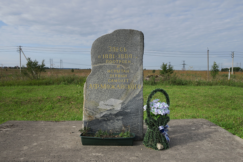 Гатчина. Памятник испытаниям первого самолета Можайского