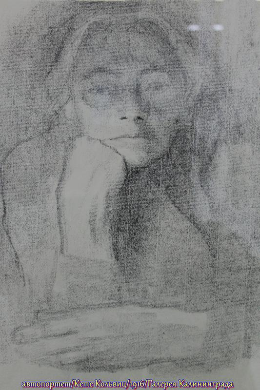 Калининградская художественная галерея - Кете Кольвиц