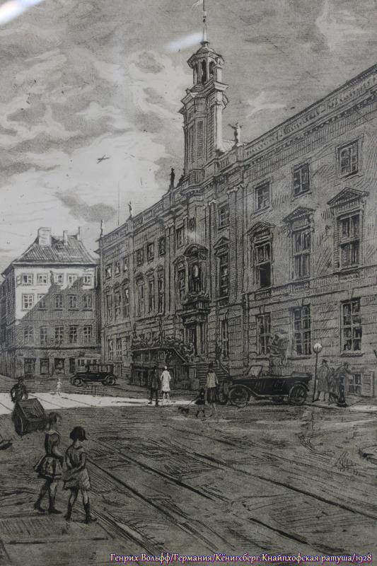 Кнайрхофская ратуша. 1928