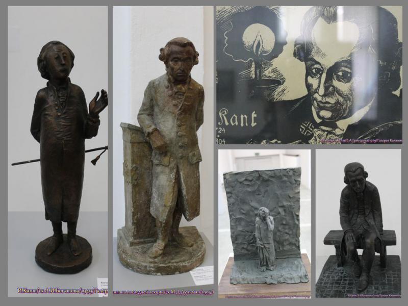 Калининградская художественная галерея - экспозиция, посвященная Иммануилу Канту.
